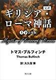 ギリシア・ローマ神話・神々・人間・怪物の本。読むコツ!【まとめ・レビュー】