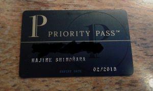 【プライオリティパス】とは、VIPじゃなくても空港のラウンジが使えてしまう魔法のカード【楽天】