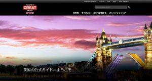 英国政府観光庁公式ブログへケンブリッジ観光記事を寄稿!
