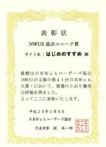 日本Web大賞!協会ユニーク賞を受賞 日本Webユーザーズ協会 Nippon Web Users Society
