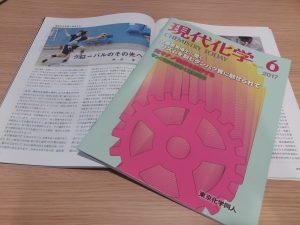 現代化学(東京化学同人)2017年6月号コラム「グローバルのその先へ」
